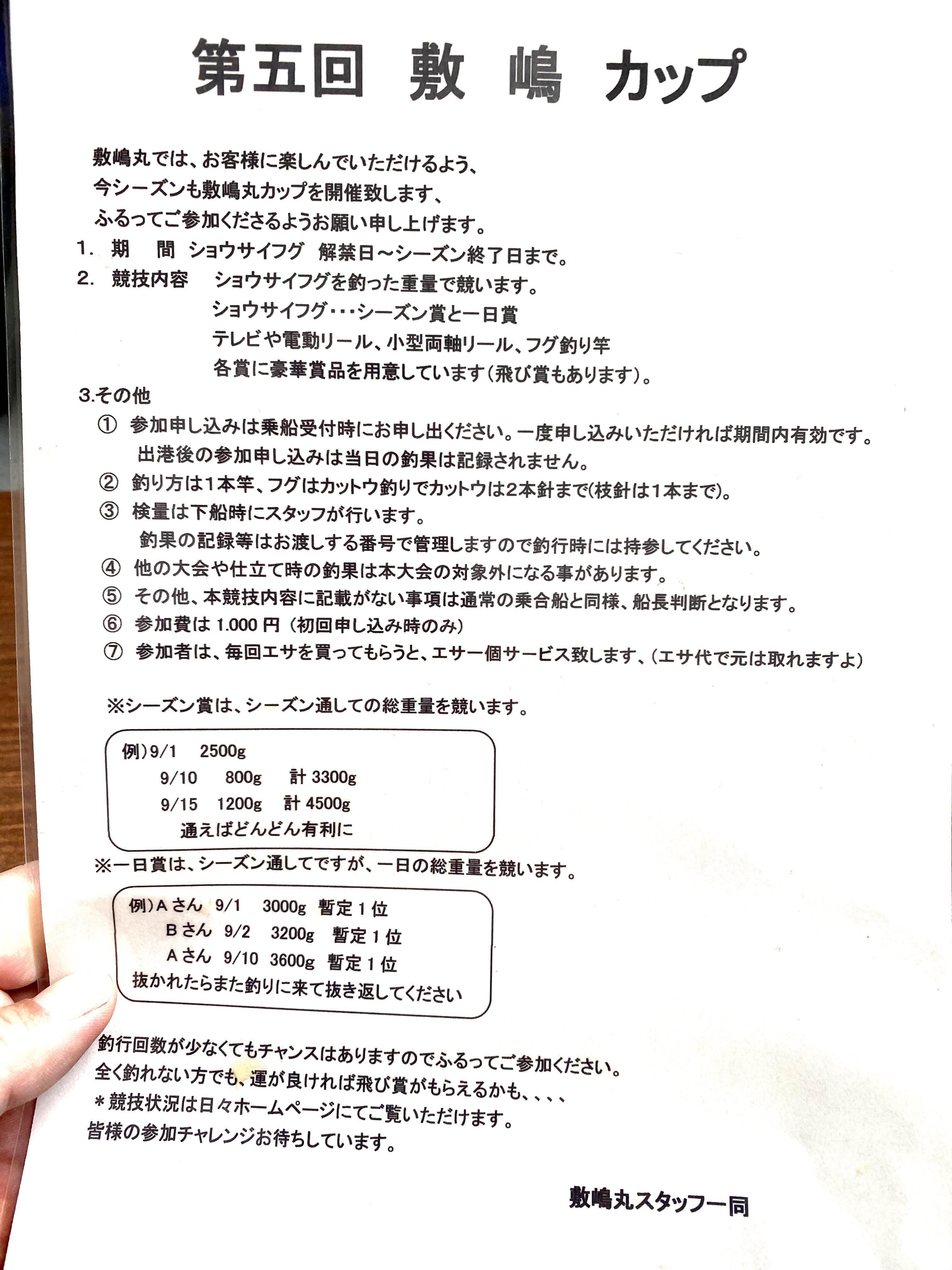 敷島カップ詳細.jpg