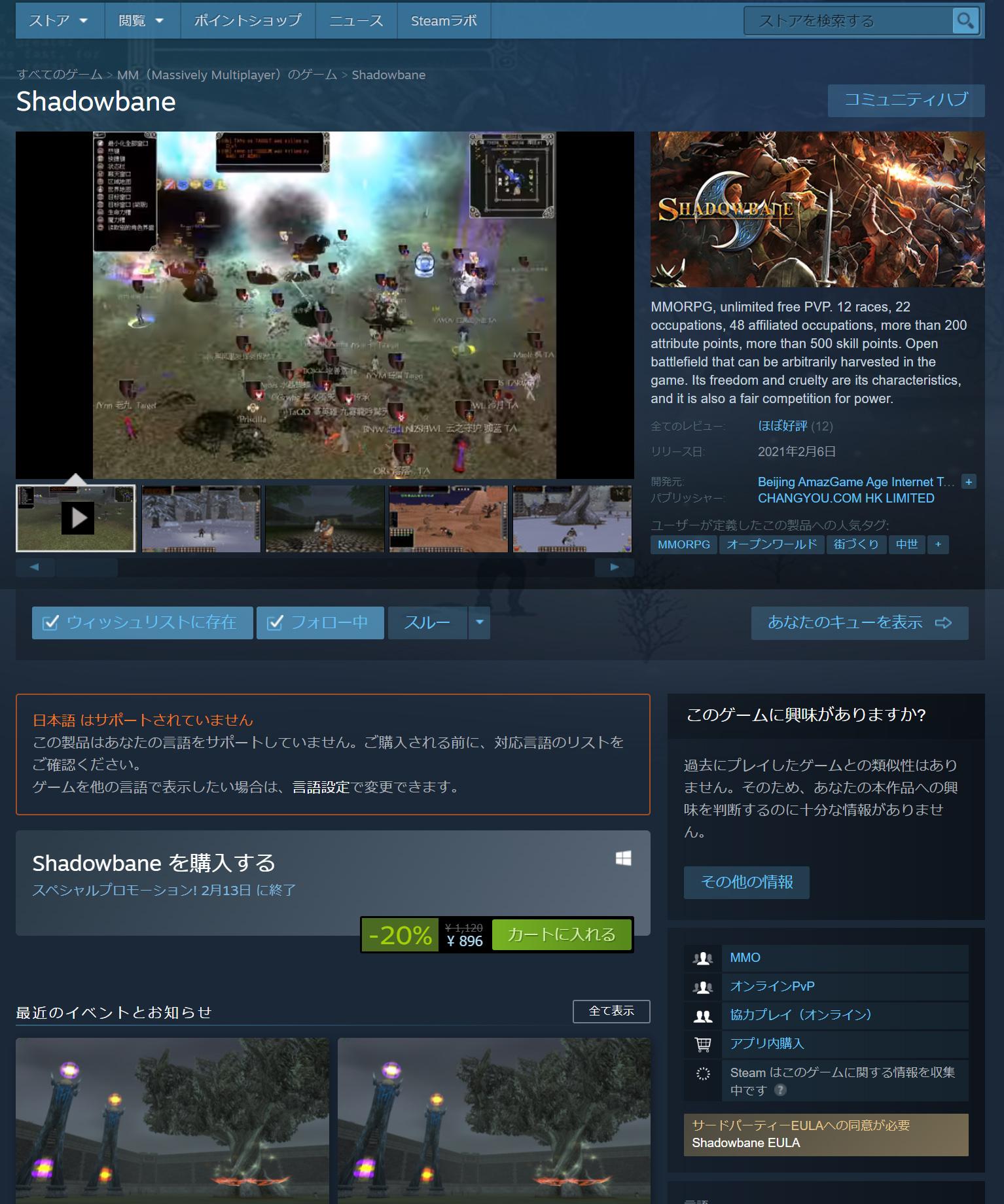 Shadowbane in Steam.jpg